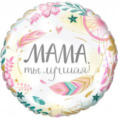 Шар Круг Комплимент для мамы: Мама, ты лучшая (в упаковке)
