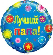 Шар Круг, Лучший папа, на русском языке (в упаковке)