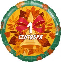 Шар Круг, 1 Сентября (колокольчик и листья) (в упаковке)