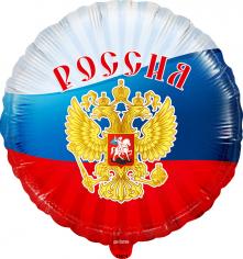 Шар Круг, Россия (триколор) (в упаковке)