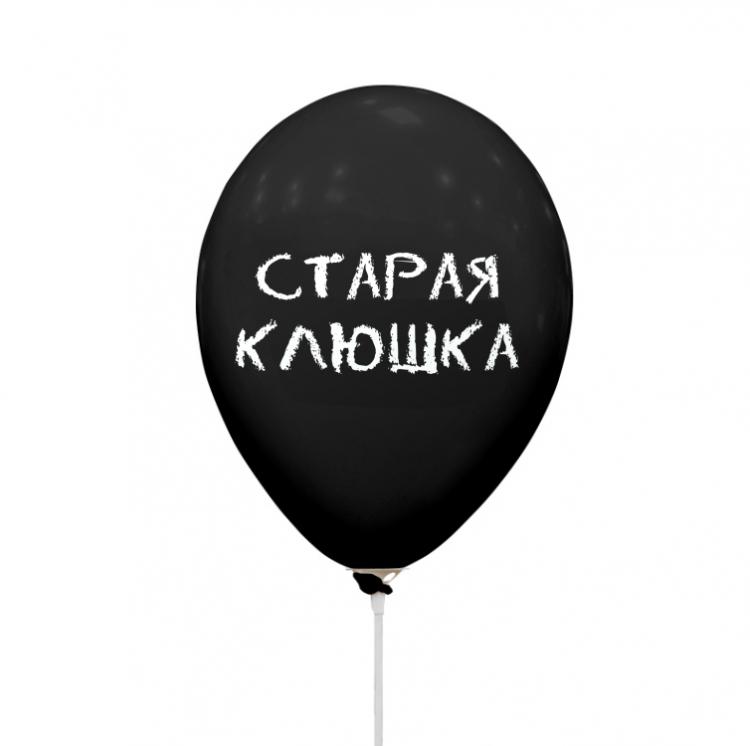 """Шар Оскорбления - """"Старая клюшка"""", Декоратор Черные 2 ст"""
