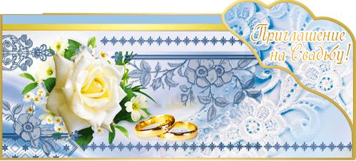 Приглашение свадебное, Роза (8х19 см.)