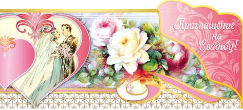 Приглашение свадебное, Розовый букет (8х19 см.)