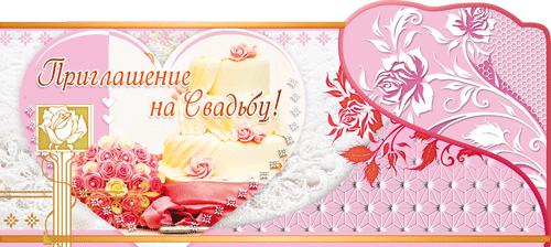 Приглашение свадебное, Розы (8х19 см.)