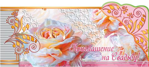 Приглашение свадебное, Роза с кольцами (8х19 см.)
