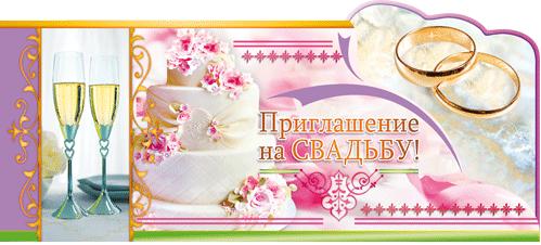 Приглашение свадебное, Торт (8х19 см.)