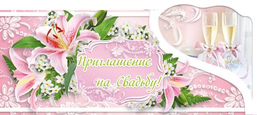 Приглашение свадебное Лилии (8х19 см.)