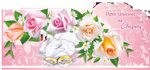 Приглашение свадебное, Розы и лебеди (8х19 см.)