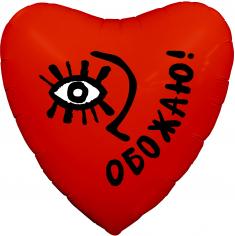 Шар Сердце, Обожаю!, Красный (в упаковке)