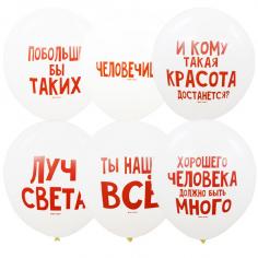 Шар Хвалебные шарики, Ассорти, 2 ст