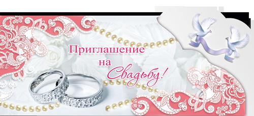 Приглашение свадебное, Кольца (8х19 см.)