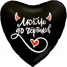 Шар Сердце, Люблю до чёртиков, Черный (в упаковке)