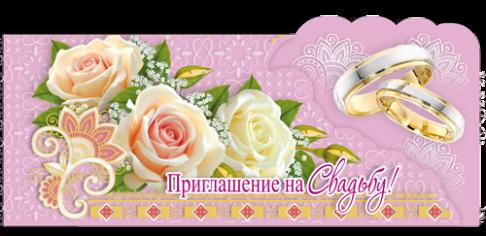 Приглашение свадебное, Три розы (8х19 см.)