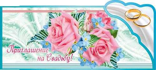 Приглашение свадебное, Розы и незабудки (8х19 см.)