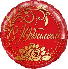 Шар Круг, С Юбилеем, Красный (в упаковке)