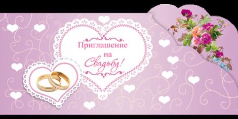 Приглашение свадебное, Сердце (8х19 см.)