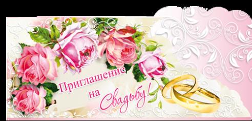 Приглашение свадебное, Яркие розы (8х19 см.)