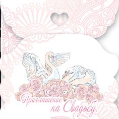 Приглашение на свадьбу, Лебеди (10х11 см.)