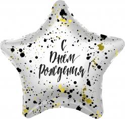 Шар Звезда, С Днем Рождения! Сверкающие брызги (в упаковке)
