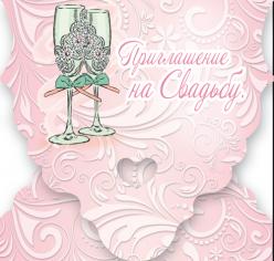 Приглашение на свадьбу, Бокалы (10х11 см.)