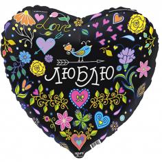 Шар Сердце Глянец черный, Признание в любви