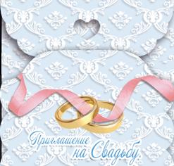 Приглашение  на свадьбу, Кольца (10х11 см.)