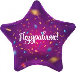 Шар Звезда, Поздравляю! (яркий серпантин), Фиолетовый (в упаковке)