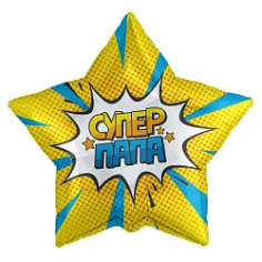 Шар Звезда, Супер Папа (звездный взрыв), Золото (в упаковке)