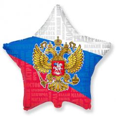 Шар Звезда, Россия / Star Russia