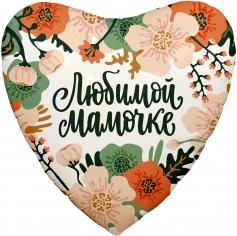 Шар Сердце, Цветы Любимой Мамочке (в упаковке)